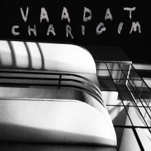 Vaadat_Charigim-2015-Sinking_as_a_Stone_cover_art
